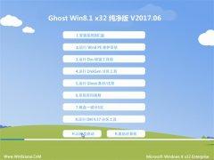韩博士Ghost Win8.1 x32 多驱动纯净版v2017年06月(免激活)