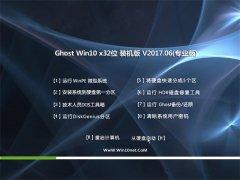 <font color='#0000FF'>韩博士Ghost Win10 (32位) 稳定装机版V201706(绝对激活)</font>