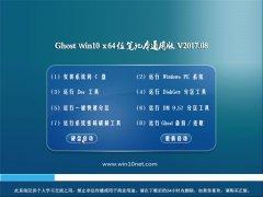 <font color='#0000FF'>韩博士Ghost Win10 x64 笔记本通用版v2017.08(自动激活)</font>