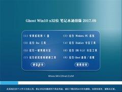 韩博士Ghost Win10 32位 笔记本通用版v201709(永久激活)