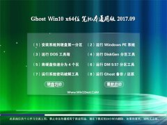 <font color='#0000FF'>韩博士Ghost Win10 x64 笔记本通用版2017.09(免激活)</font>