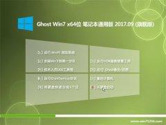 韩博士GHOST WIN7 X64位 笔记本通用版2017.09月(免激活)
