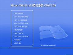 <font color='#0000FF'>韩博士Ghost Win10 X32位 纯净版2017.09(绝对激活)</font>