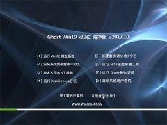 <font color='#0000FF'>韩博士Ghost Win10 (32位) 通用纯净版v2017.10月(永久激活)</font>
