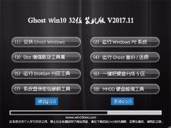 韩博士Ghost Win10 X32位 万能装机版2017v11(免激活)