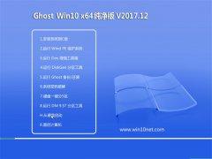 <font color='#0000FF'>韩博士Ghost Win10 x64 多驱动纯净版2017V12(自动激活)</font>