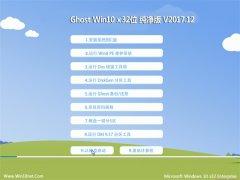 <font color='#0000FF'>韩博士Ghost Win10 (X32) 增强纯净版v201712(自动激活)</font>