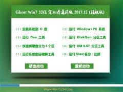 韩博士GHOST WIN7 x32 笔记本通用版v2017.12(自动激活)