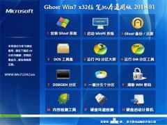 韩博士GHOST WIN7 x32位 笔记本通用版2018.01月(免激活)