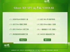 韩博士GHOST XP SP3 万能纯净版【 v2018.02】