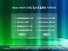 <font color='#0000FF'>韩博士Ghost Win10 x32 笔记本通用版 v2018.02(绝对激活)</font>