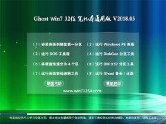 韩博士GHOST WIN7 32位 笔记本通用版2018v03(免激活)