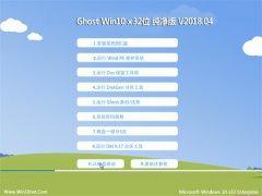 韩博士Ghost Win10 x32位 官方纯净版v2018.04月(绝对激活)