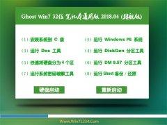 韩博士GHOST WIN7 x32位 笔记本通用版v2018年04月(永久激活)