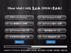 韩博士Ghost Win8.1 64位 官方原装版2018.04月(完美激活)