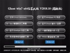 韩博士GHOST WIN7 x64位 快速装机版v201810(无需激活)
