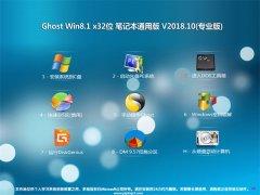韩博士Ghost Win8.1 32位 笔记本通用版v2018.10月(免激活)