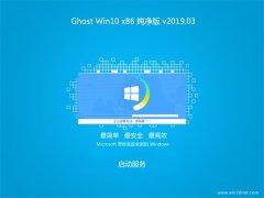<font color='#0000FF'>韩博士Ghost win10x86 极速纯净版2019v03(永久激活)</font>