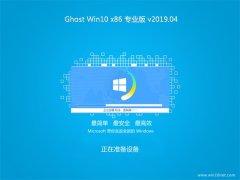 <font color='#0000FF'>韩博士Ghost Win10x86 快速专业版 2019v04(自动激活)</font>