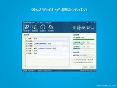 韩博士Ghost Win8.1 X64 快速装机版2021V07(完美激活)