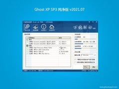 韩博士GHOST XP SP3 快速纯净版【2021v07】