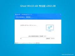 韩博士Ghost Win10 (64位) 万能专业版 2021.08(自动激活)