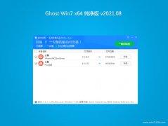 韩博士GHOST WIN7 (X64) 经典纯净版v2021.08(激活版)