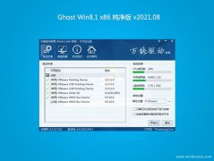 韩博士Ghost Win8.1x86 家庭纯净版2021V08(无需激活)