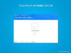 韩博士Ghost win10x86 极速纯净版2021.08月(自动激活)