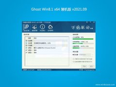 韩博士Ghost Win8.1 x64 通用装机版2021年09月(激活版)