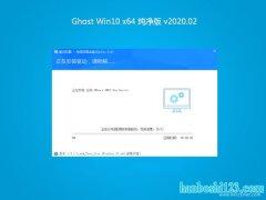 <font color='#0000FF'>韩博士Ghost Win10 (X64) 电脑城纯净版2020.02(免激活)</font>