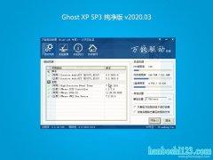 韩博士系统Ghost WinXP  经典纯净版 v2020.03