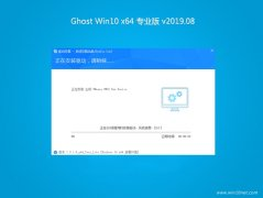 <font color='#0000FF'>韩博士Ghost Win10 x64 官方专业版 V2019.08月(无需激活)</font>